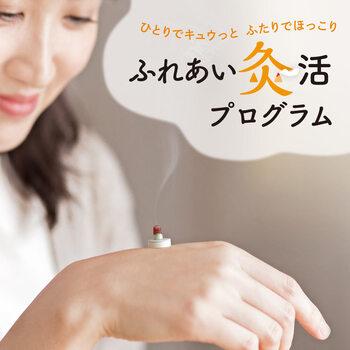 お灸とはモグサの熱の刺激によって体を整えていくというもので、日本では古くから治療として行われてきました。なんとなく体がだるかったり、肩が凝っていたり。そんな小さな不調をお灸によって、セルフメンテナンスしていくための知識を学べます。  イラストや写真をたっぷりと使って、分かりやすく解説してくれるので、お灸初心者さんでも安心!お灸はセットされていない講座なので、近所のドラッグストアで気に入ったお灸を使うこともできます。