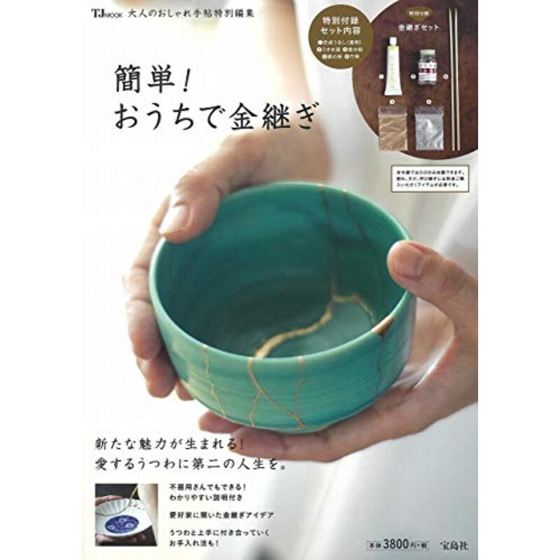 大人のおしゃれ手帖特別編集 簡単! おうちで金継ぎ (TJMOOK)