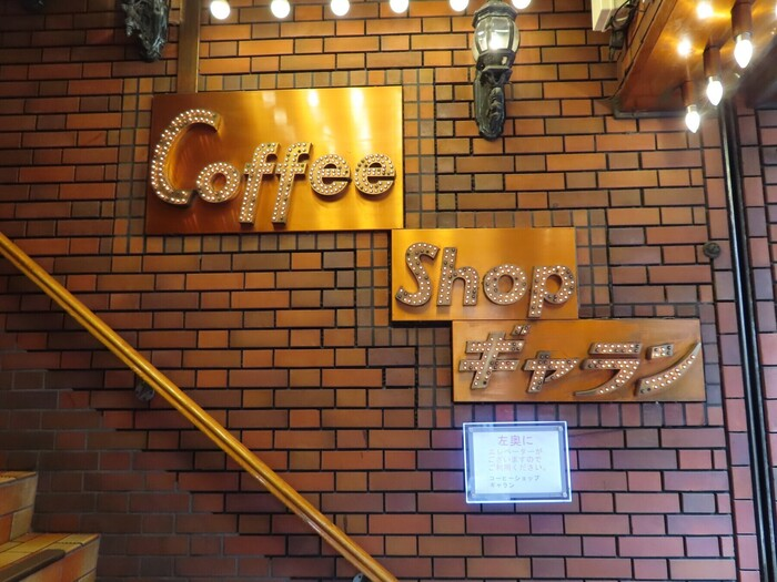 京成上野駅近くにある昭和感たっぷりの喫茶店「ギャラン」。店名の響きも看板のキラキラ感も、レトロ喫茶ならではの趣。入る前から、ドキドキ、テンションが上がります。