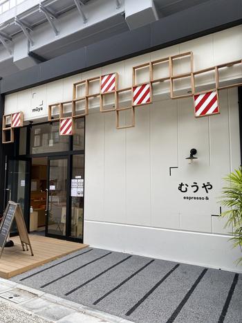 """墨田区の新スポット、ミズマチにある「むうや」。都内で有名な「パンとエスプレッソと」の系列店で、大人気食パン""""ムー""""が食べられる専門店です。"""
