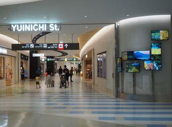 ■「YuinichiStreet(ユイニチストリート)」  2019.3.18よりオープンした「際内連結ターミナル」の2階。「日本ブランドと沖縄プレミアム」をコンセプトとした商業エリアです。