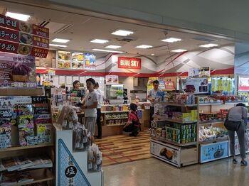 沖縄旅行でのお土産選び、ぜひ本記事を参考にしてみてくださいね。  画像/お土産も空弁も取り揃える、空港のコンビニ的存在の「BLUE SKY(ブルースカイ)」