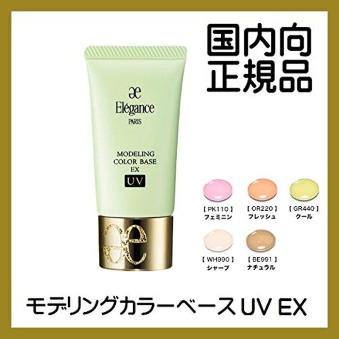 Elegance エレガンス モデリングカラーベースUV EX GR440