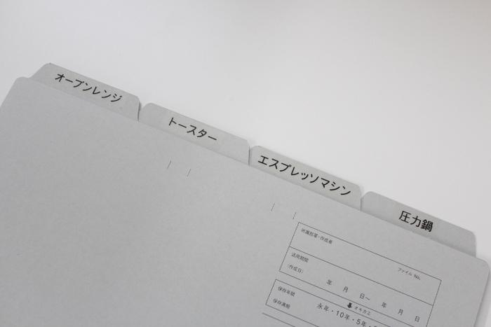 コクヨのフォルダーに、クリアファイルに入れた取扱説明書と保証書を挟み、カテゴリーごとにラベリング。