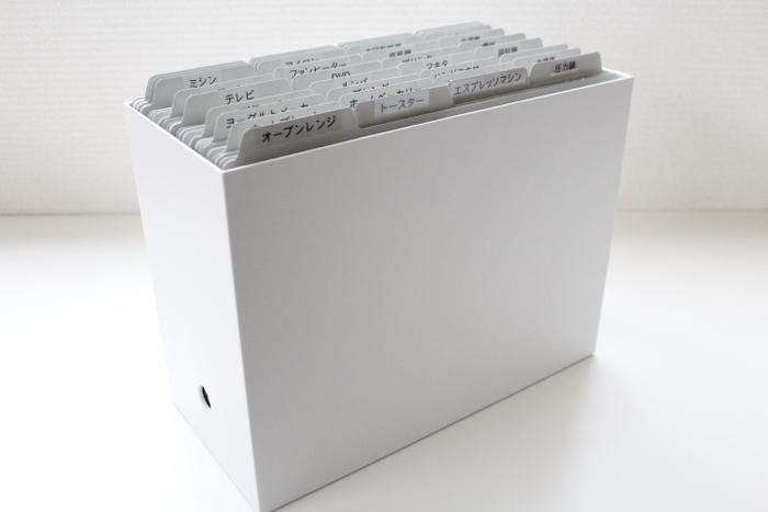 あとは無印良品のファイルボックスに入れるだけ。取り出しやすくてしまいやすい機能的な収納法ですね。