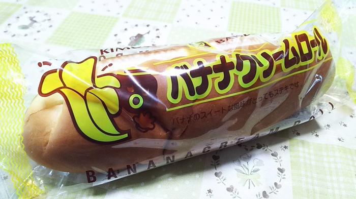 岡山県のご当地パンは、キムラヤの「バナナクリームロール」。創業100年の老舗で、岡山を中心に50店舗以上も展開するパン屋さん。毎月新商品を発売する中でも不動の人気を誇るロングセラー商品です。