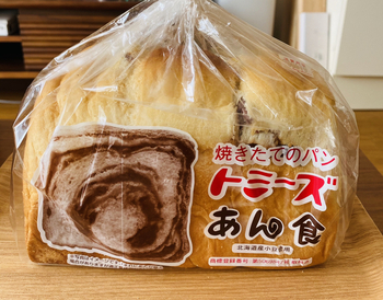 兵庫県のご当地パンは、トミーズの「あん食」。1977年創業で神戸市内に4店舗展開する神戸発の食パンで、生クリーム入りの生地に北海道産の小豆で作られた粒あんが練りこまれています。