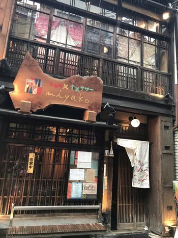 祇園四条に位置する「京都肉×野菜サワー 京 (miyako)」。鴨川に近く、お散歩や観光にも便利な立地です。
