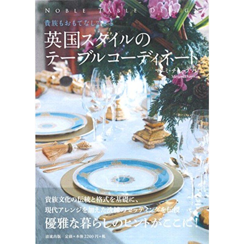 貴族もおもてなしできる 英国スタイルのテーブルコーディネート
