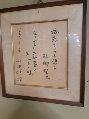 寅さんが今にもひょいっと顔を覗かしそうな店内には、山田洋次監督の味のある色紙が飾られています。