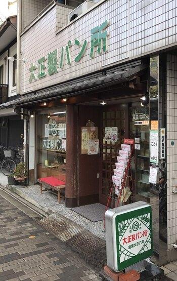 1919年創業の「大正製パン所」は、市バス「千本今出川」バス停を下車してすぐのところにあります。時代を超えて愛され続ける名店で、どのパンもお手頃価格で買えるのが嬉しいです♪
