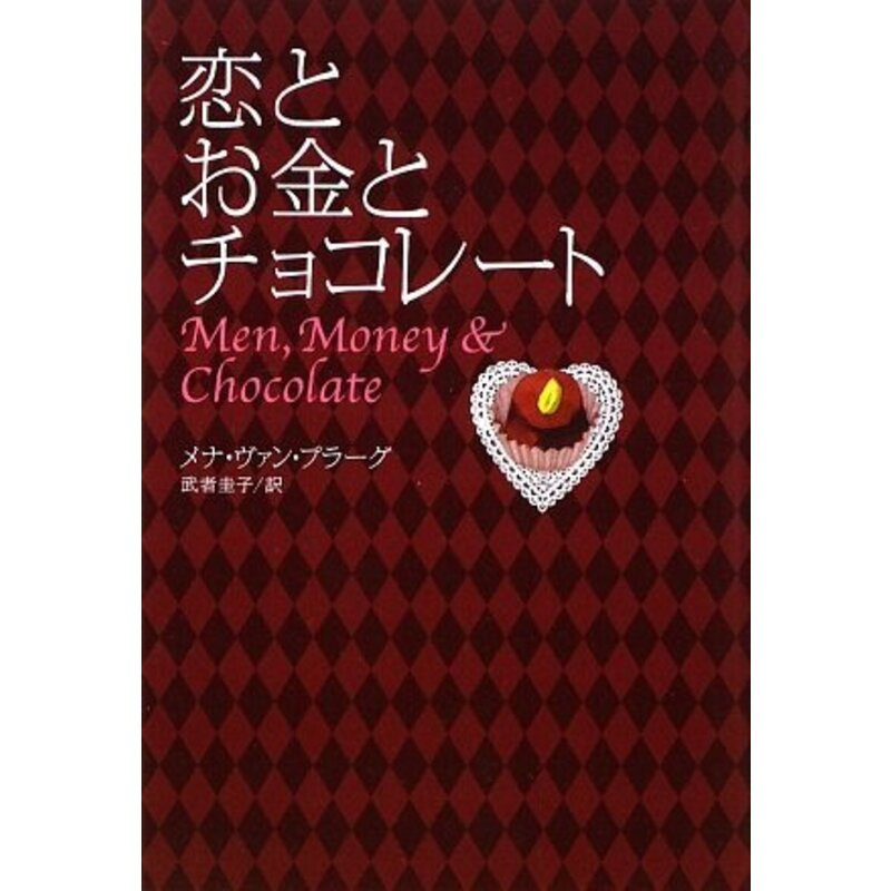恋とお金とチョコレート - Men, Money and Chocolate