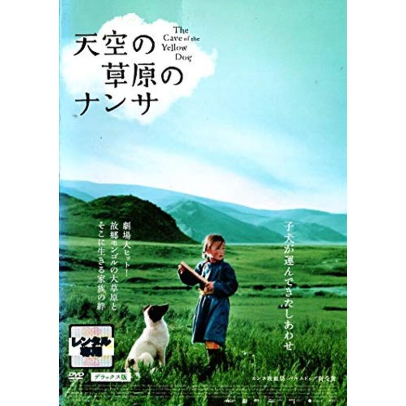 天空の草原のナンサ デラックス版 [DVD]