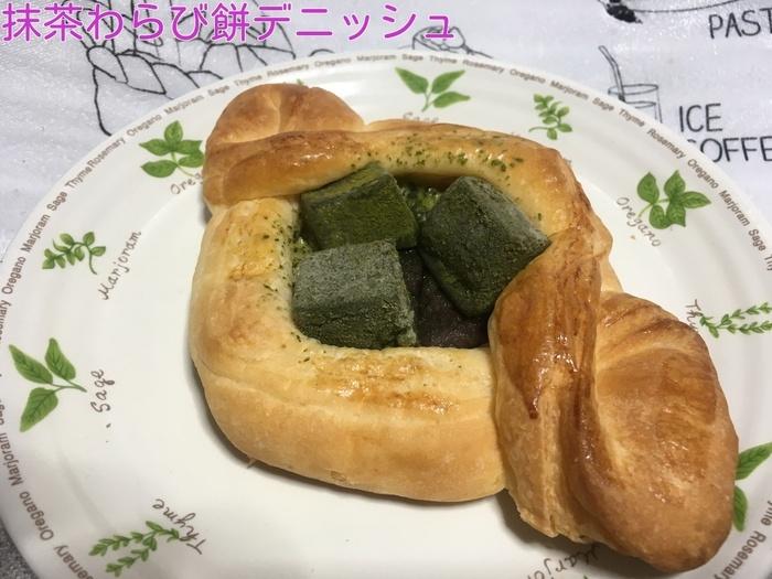 写真の「抹茶わらび餅デニッシュ」などユニークなパンもあります*抹茶クリームと、モチモチ食感のわらび餅が相性抜群!