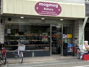 宇治駅から徒歩約5分ほどのところにある人気のパン屋さん「モグモグベーカリー」。その美味しさはもちろんのこと、保存料や添加物を使わないパンで小さなお子様にも安心です◎