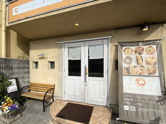 続いては、左京区にある「ブラウニー ブレッド&ベーグルズ」。厳選した素材を使ったベーグルは種類豊富!ベーグルの他にも、フランスパンや菓子パンなど人気商品が多数あります。