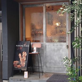 ハード系のパンがお好きな方にぜひオススメしたい「ハナカゴ」。こちらのお店は、京都のシェフも御用達という名店なんです!