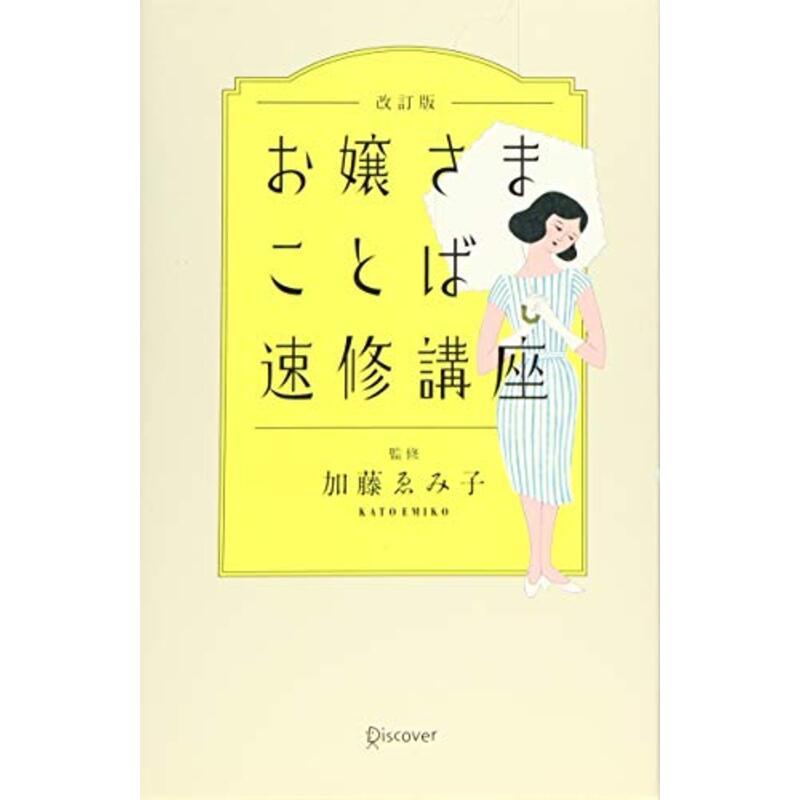 お嬢さまことば速修講座 改訂版 (加藤ゑみ子の上質な暮らしシリーズ)