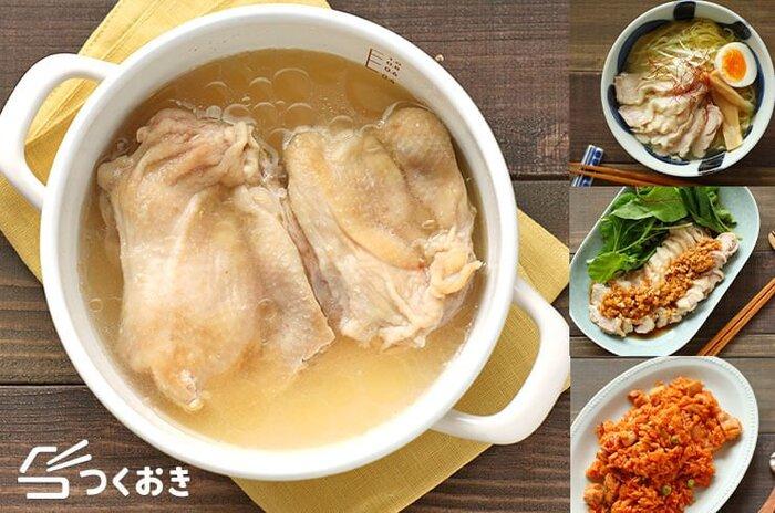 低温でコトコト煮込んだ茹で鶏はアレンジ無限大! 茹で汁もスープとして使えるダブルで美味しい作り置きおかずです。  こちらのサイトでは、茹で鶏の作り方と鶏そばや香味茹で鶏、チキンライスのアレンジ3品を紹介しています。鶏肉に火が入っているのでどれもあっという間に作れる時短レシピになっています。
