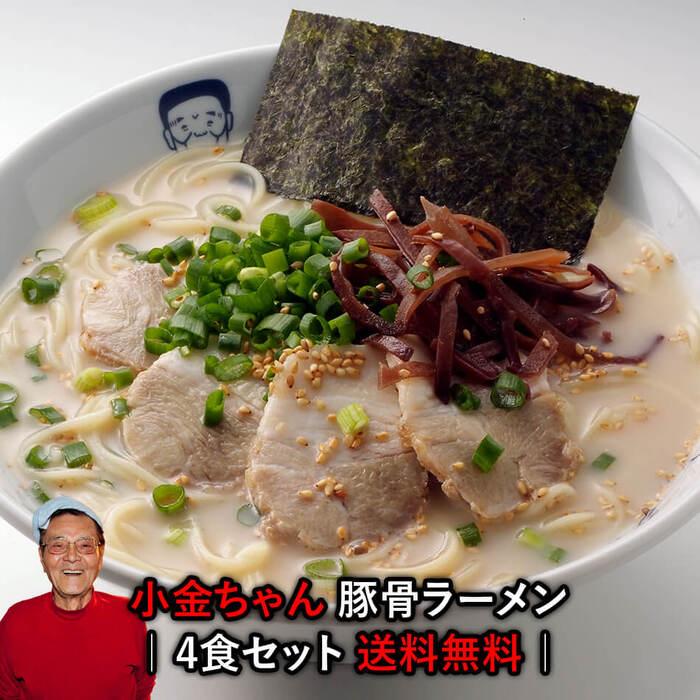 小金ちゃん とんこつラーメン 4食セット:ほっとえむ