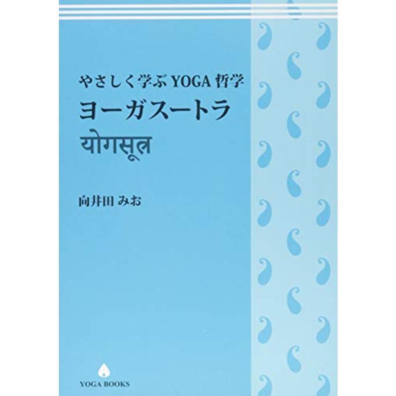 やさしく学ぶYOGA哲学 ヨーガスートラ (YOGA BOOKS)