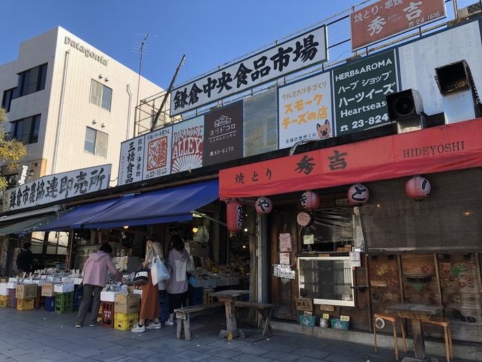 若宮大路沿いの商業施設は、その時々で変化していきますが、別世界の雰囲気を醸しているのが、駅から歩いて4,5分のこの一角。若宮大路を海に向かって右手、横須賀線ガード手前の「鎌倉市農協連即売所」と棟続きの「鎌倉中央食品市場」です。ここは、鎌倉での買い出しには外すことの出来ない市場。購入するしない別にして、足を運んで流してみましょう。