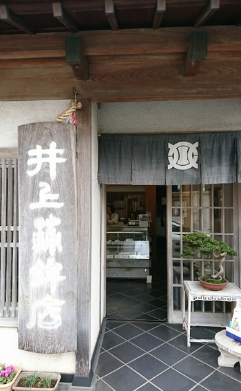 """鎌倉で""""練り物""""といえば*「井上蒲鉾店」。 鎌倉駅前店が良く知られていますが、本店は、由比ヶ浜通り、和田塚駅近く。鎌倉駅西口からなら徒歩で10分程の場所に、暖簾を掲げています。  【*「井上蒲鉾店」は、明治初期創業の大磯の同名店が発祥。鎌倉の「井上蒲鉾店」は、昭和初期に大磯から分家して創業した店で、大磯とは全く別経営。(画像は、由比ヶ浜大通り沿いに建つ本店入り口)】"""