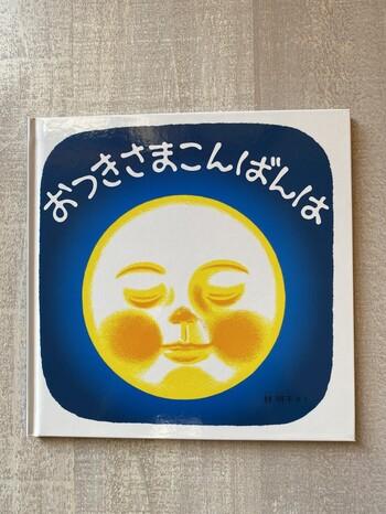 いつもお空に見えるお月さま。子どもにとっては興味津々、大好きな存在ですよね。  そんなお月さまと心を通じ合わせて会話を楽しめるような絵本が「おつきさまこんばんは」です。