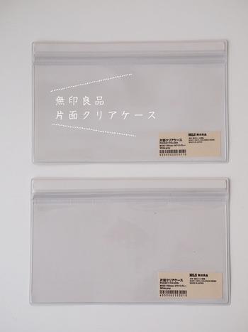 こちらは、無印良品の「片面クリアケース」。ちょうどお札が入るサイズ感で、家計管理にぴったり。