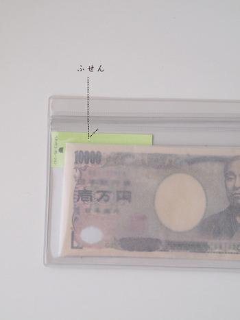 付箋を貼って、項目別に袋分け。半透明のケースなので残金が一目瞭然で、やりくりがしやすそうですね。