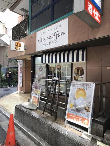 """立川市にある「Silk Chiffon(シルクシフォン)」は、フランスの一流店で学んだ料理やお菓子作りの技術や知識を活かした、""""超ふわふわ、しっとり""""のシフォンケーキが人気のお店です。"""