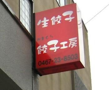 和田塚駅から徒歩1分程にある「かまくら餃子工房」は、身体に優しく、健康的で美味しい、手作りの餃子の専門店です。