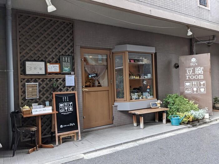 千駄木駅から歩いて5分ほど、根津神社の近くにある「豆腐roomDy's(とうふるーむだいず)」は、豆腐店で育った店主が開いた専門店。化学調味料を使わない無添加なお料理がおいしいと評判です。