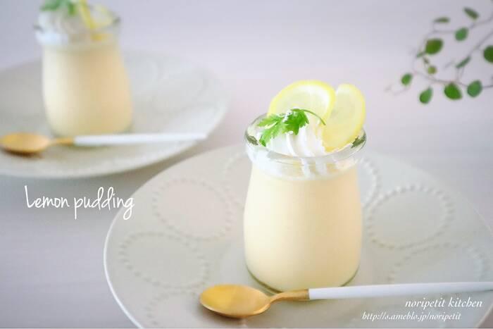 レモン果汁と、すりおろしレモンの皮を使った、さわやかなレモンプリン。レモンを加えるときに、しっかり粗熱をとるのが失敗しないコツですよ。