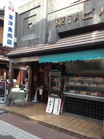 """新旧様々なジャンル店が軒を連ねる""""小町通り""""ですが、その中でも一際レトロな雰囲気を放つのが「東洋食肉店」です。【小町通りを「鶴岡八幡宮」に向かい、最初の路地の右角にある「東洋食肉店」】、"""