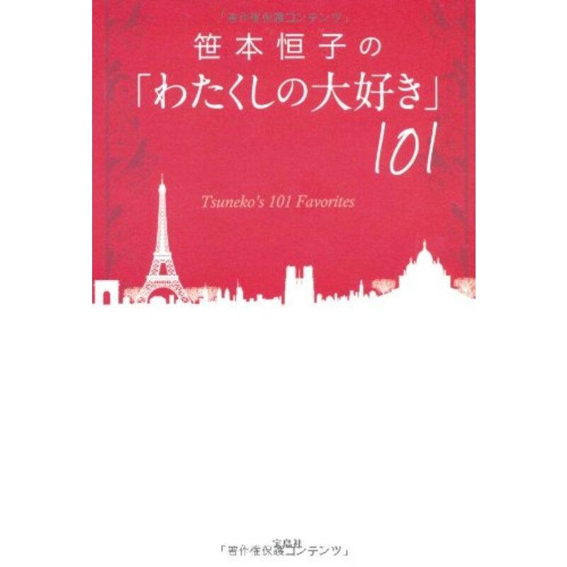 笹本恒子の「わたくしの大好き」101