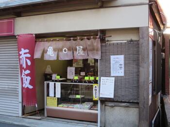 鎌倉駅から徒歩2分。小町通りの最初の十字路を右に折れてすぐの「亀屋」は、地元で有名なお赤飯の専門店。【間口の小さな店舗の「亀屋」】