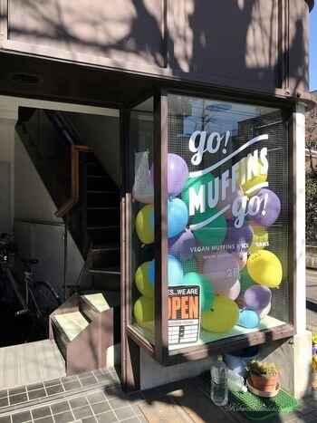 「Go!muffins!go(ゴー・マフィン・ゴー)」は、西荻窪駅から歩いて15分ほどの場所にあります。駅から少し離れていますがわざわざ足を運ぶファンが多く、店頭のカラフルな風船が目印ですよ。
