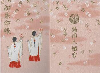 鎌倉の鶴岡八幡宮からは、桜模様と巫女舞の様子が描かれた可愛らしい一冊をご紹介。素材はちりめんで、ビニールカバーもついています。ほんのり優しいピンク色に癒されます。