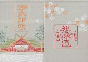 爽やかなグリーンのなか、社殿と二羽の鳥が描かれています。北海道神宮の爽やかな空気がそのまま表れているような一冊です。
