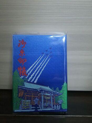 """東松島市の航空自衛隊「ブルーインパルス」がモチーフ♪御朱印帳だけでなく、""""ブルーインパルス御守""""もあります。鮮やかな青色が素敵です。"""
