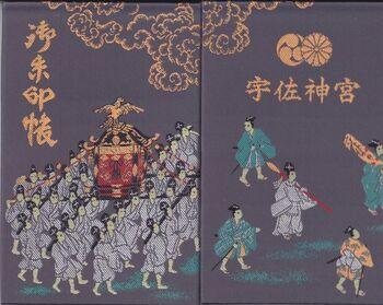 こちらは、宇佐神宮の宝物館に収蔵されている県指定有形文化財「宇佐宮御祓会絵図」を模した御朱印帳です。同じデザインで朱色のものもあります!
