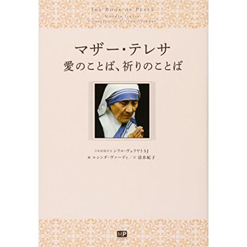 「マザー・テレサ 愛のことば、祈りのことば」メトロポリタンプレス