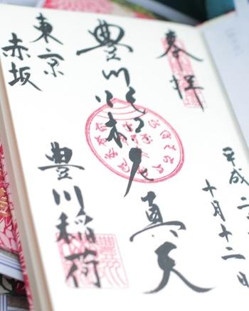 御朱印帳は、裏面も使えるように作られていますが、片面のみを使うか両面とも使うかは人それぞれ。ただ、裏面へ墨が滲んでしまう恐れがあるため、片面のみを使っている方が多いそうです。