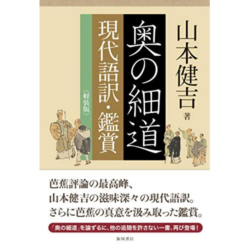 奥の細道 現代語訳・鑑賞(軽装版)