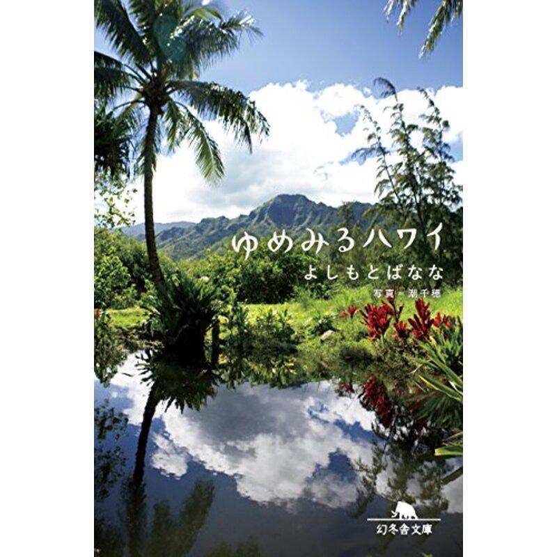ゆめみるハワイ (幻冬舎文庫)