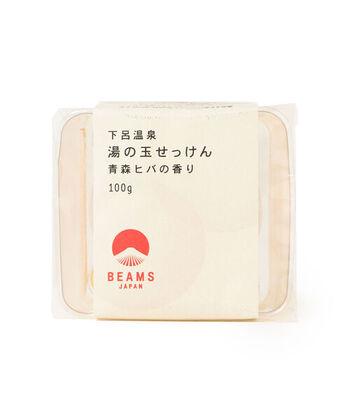 奥田又右衛門本舗とビームス ジャパンによるコラボから生まれた「湯の玉せっけん」。名湯下呂温泉の温泉水と、青森ひばプロダクトの新ブランド「Cul de Sac-JAPON(カルデサックジャポン)」の青森ヒバ精油を使用した、ゼリーのような不思議な感覚の石鹸です。