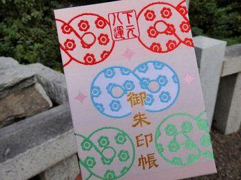 風水の「下元八運」の最大吉を表す「∞」マークをデザインした御朱印帳。ポップな色使いも可愛く、持っているだけで良いことがありそうです♪