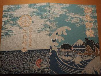 三女神が祀られている江島神社は、縁結びのパワースポットとしても人気です。御朱印帳は、浮世絵の構図のような波と富士山。裏に鯛が跳ねているのも可愛らしいです。