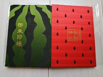 香取神社がある富里市は西瓜の生産地として有名♪そのため御朱印帳も西瓜!迫力のあるデザインが人気です。